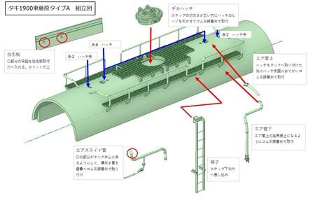 タキ1900東藤原タイプA組立図.jpg