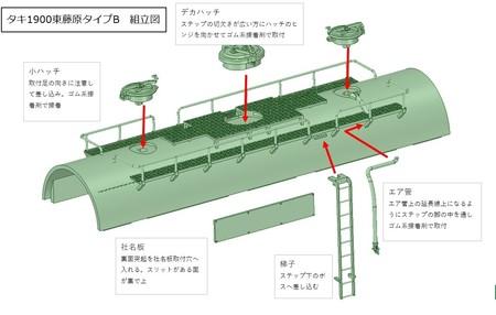 タキ1900東藤原タイプB組立図.jpg