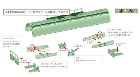 タキ1900武州原谷・三ヶ尻タイプ 台枠パーツ組立図.jpg